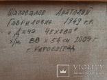 """Дача Чехова"", Шаповалов Анатолий, фото №3"