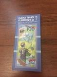 Буклет для банкноты 100 рублей чемпионат мира по футболу 2018, фото №2
