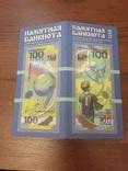 Буклет для банкноты 100 рублей чемпионат мира по футболу 2018, фото №3