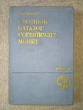 Сводный каталог Согдийских монет Бронза