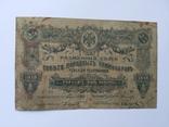 Тверская республика 25 рублей 1918, фото №2