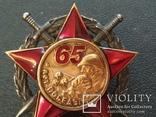 Орден награда медаль 65 лет Победы, фото №4