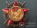 Орден награда медаль 65 лет Победы, фото №6