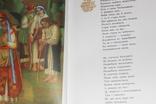 Тарас Шевченко поеми 1884 рік  Поезії 1991 рік, фото №5