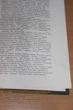 Тарас Шевченко поеми 1884 рік  Поезії 1991 рік, фото №8