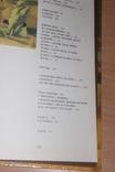 Тарас Шевченко поеми 1884 рік  Поезії 1991 рік, фото №13