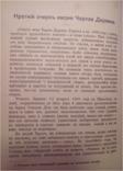 1910 г Памяти Дарвина, фото №7