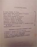 1910 г Памяти Дарвина, фото №11