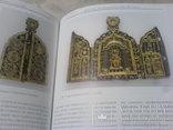 Древнерусская мелкая пластика. - Энколпионы,Наперсные кресты, иконы и панагии XII–XV веков photo 11