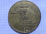 Настольная памятная медаль ссср, фото №2