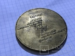 Настольная памятная медаль ссср, фото №4
