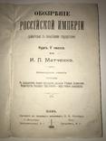 1907 Киев Обозрение Империи