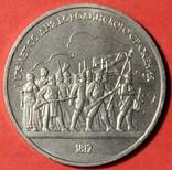 175 лет Бородинского сражения, фото №2