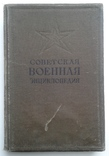 Советская военная энциклопедия. Том 1