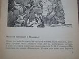 """Пасенюк """"В одиночку на острове Беринга"""" 1981р., фото №5"""