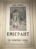 1963 Український Ємігрант В-Во Безсмертність України
