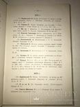1903 Т.Шевченко библиография книг Кобзаря, фото №4