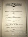 1903 Т.Шевченко библиография книг Кобзаря, фото №5
