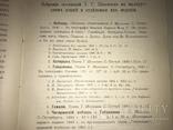 1903 Т.Шевченко библиография книг Кобзаря, фото №8