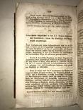1838 Львов Законы Галичины Польская книга photo 5