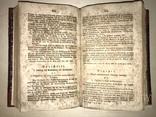 1838 Львов Законы Галичины Польская книга photo 7