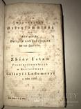 1838 Львов Законы Галичины Польская книга photo 8