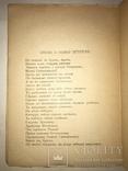 1916 Старая Украина её думы легенды на Подарок, фото №3