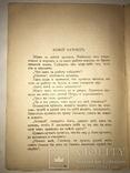 1916 Старая Украина её думы легенды на Подарок, фото №4