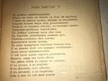 1916 Старая Украина её думы легенды на Подарок, фото №5