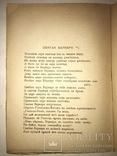 1916 Старая Украина её думы легенды на Подарок, фото №7
