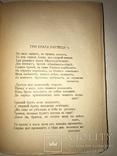 1916 Старая Украина её думы легенды на Подарок, фото №11