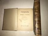 1903 Талмуд Иудаика 4 Книги в 2 томах