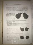 Сфрагистика Украины Печати УНР, фото №11