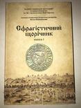 Сфрагистика Украины Печати УНР, фото №13