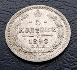5 коп. 1898 А.Г photo 2