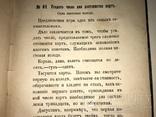 1873 Карты Карточные Пасьянсы Игры, фото №3
