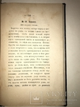 1873 Карты Карточные Пасьянсы Игры, фото №5