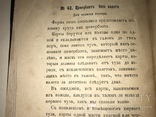 1873 Карты Карточные Пасьянсы Игры, фото №6