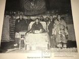 1918 Путешествие в Тибет, фото №2