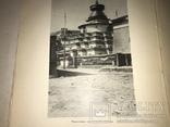 1918 Путешествие в Тибет, фото №3