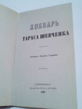 Кобзар, фасимільне видання 1981 року (1861) без футляра, фото №3