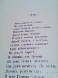 Кобзар, фасимільне видання 1981 року (1861) без футляра photo 3