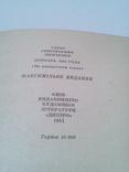 Кобзар, фасимільне видання 1981 року (1861) без футляра photo 4