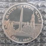 Місто-герой Київ 200000 крб 1995 р город-герой Киев