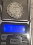 3/4 рубля 5 злотых 1841 год, фото №4