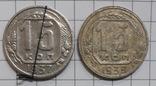 15 копеек 1937 и 1939 + бонус 15 копеек 1944