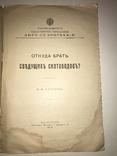 1916 Откуда брать сведущих скотоводов Сельское Хозяйство