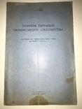 1928 Українське Скотарство с Автографом автора Йофе всего-100 тир