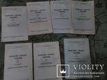 Палеоліт і Неоліт України том 1 випусков 7-1949г( для службового користування)