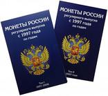 Альбом-планшет для монет России регулярного выпуска с 1997 по 2018 год. (в наборе 2 тома), фото №2